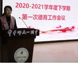 武汉华中师范大学学工处召开2020-2021学年度春节学期第一次德育工作会议